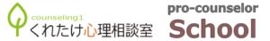 プロカウンセラー養成スクール(くれたけ心理相談室)
